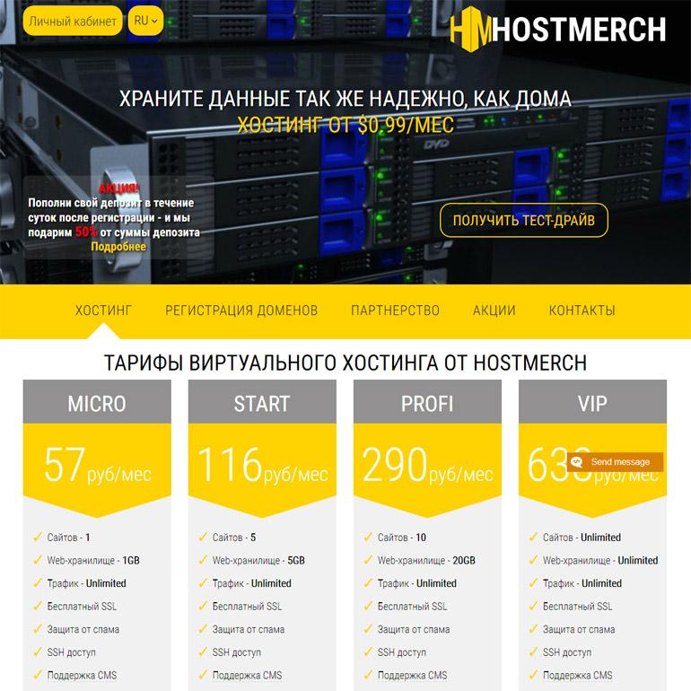 Hostmerch