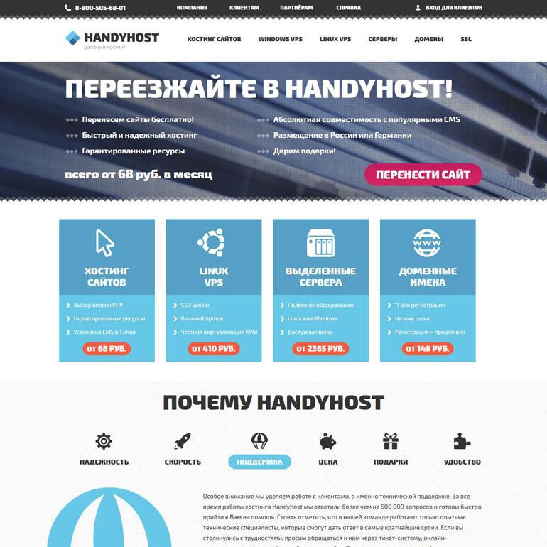 HandyHost