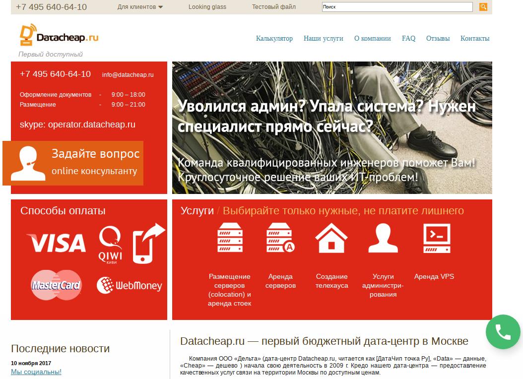 Datacheap.ru